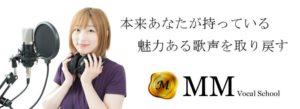 ボイトレ自由が丘(東京)個人教室エムエムボーカルスクール